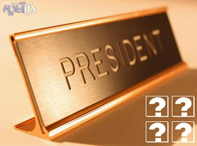 صلاحیت ۲۷ نامزد ریاست جمهوری