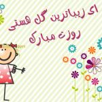 اس ام اس تبریک روز دختر ۹۳
