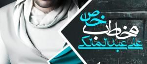 آهنگ های پیشواز آلبوم مخاطب خاص- علی عبدالمالکی